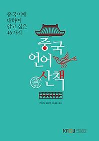 중국언어산책