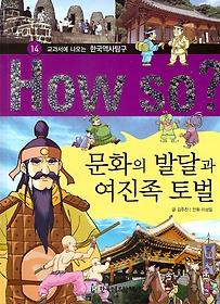 How so? 문화의 발달과 여진족 토벌