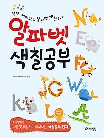 알파벳 색칠공부