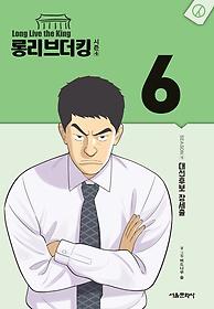 롱 리브 더 킹 시즌4 6