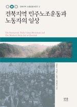 전북지역 민주노조운동과 노동자의 일상