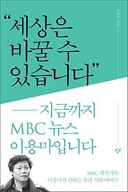 세상은 바꿀 수 있습니다 : 지금까지 MBC뉴스 이용마입니다