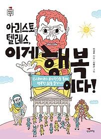 아리스토텔레스, 이게 행복이다! :《니코마코스 윤리학》을 통해 행복한 삶을 말하다
