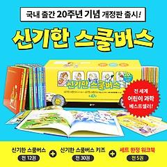 신기한 스쿨버스+키즈세트