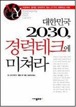 대한민국 2030, 경력테크에 미쳐라