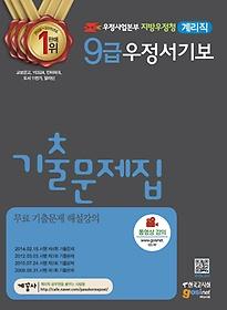 우정사업본부 지방우정청 계리직 9급 우정서기보 기출문제집 (2016)