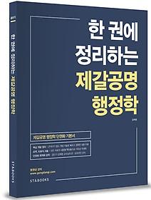 한권에 정리하는 제갈공명 행정학 (2016)