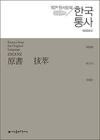원서발췌 한국통사 (큰글씨책)