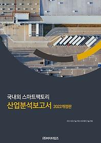 국내외 스마트팩토리 산업분석보고서 2022