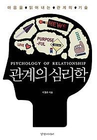 관계의 심리학
