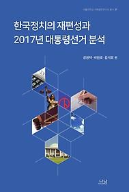 """<font title=""""한국정치의 재편성과 2017년 대통령선거 분석"""">한국정치의 재편성과 2017년 대통령선거 분...</font>"""