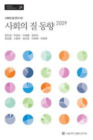 사회의 질 동향 2009