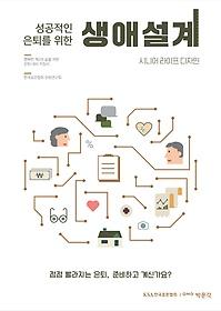 성공적인 은퇴를 위한 생애설계 - 시니어 라이프 디자인