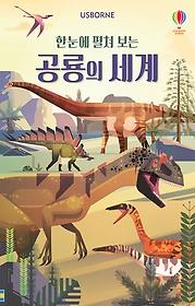 한눈에 펼쳐 보는 공룡의 세계 (병풍책)