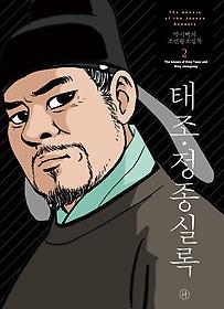 박시백의 조선왕조실록 2 (2021년 개정판)