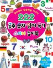 222 공주 숫자 영어 국기 스티커 놀이북