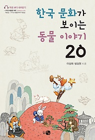 한국 문화가 보이는 동물 이야기 20