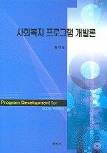 사회복지 프로그램 개발론
