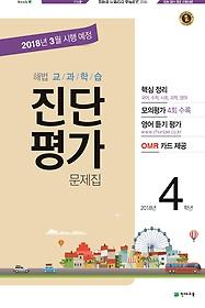 해법 교과학습 진단평가 문제집 4학년 (2018/ 8절)