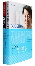 CEO 안철수 세트