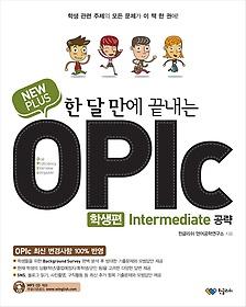 New Plus OPIc 학생편 - Intermediate 공략