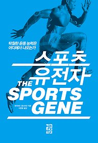 스포츠 유전자