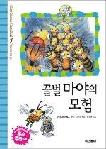 꿀벌 마야의 모험 (테마세계명작41)