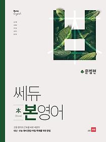 [1권제본] 쎄듀 본영어 문법편