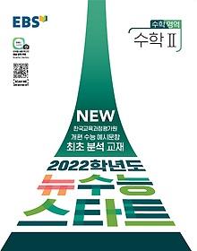 EBS 뉴수능 스타트 수학영역 수학 2 (2021)