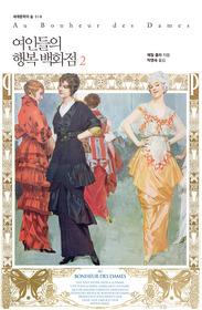 여인들의 행복 백화점 2