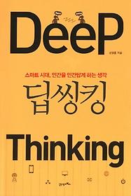 딥씽킹 Deep Thinking