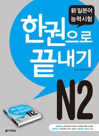신일본어능력시험 JLPT N2 한권으로 끝내기