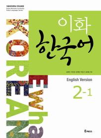이화 한국어 2-1 영어판 (English Version)
