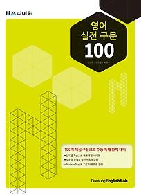 N프리미엄 영어 실전 구문 100 (2016)