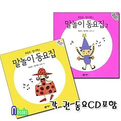 비룡소/최승호.방시혁의 말놀이 동요집1+2세트(전2권/양장.동요CD포함)