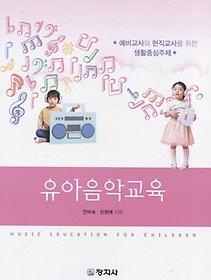 유아음악교육 :예비교사와 현직교사를 위한 생활중심주제