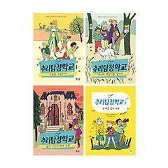 추리탐정학교 시리즈 1~4권 세트