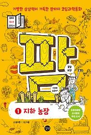 코딩과학동화 팜 1 - 지하농장