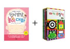 두뇌 발달 놀이 대화 + 아기 초점책 세트 (전2권 패키지)