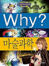 중고)Why?과학065 마술과학