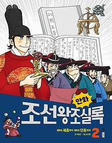 만화 조선왕조실록 2
