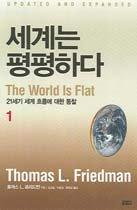 세계는 평평하다 1