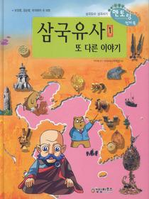 삼국유사 1 또 다른 이야기