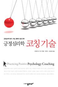 긍정심리학 코칭 기술