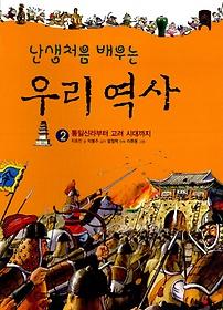난생처음 배우는 우리 역사 2