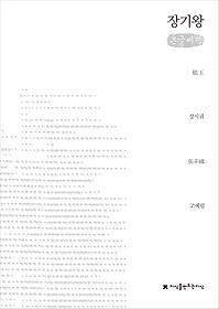 장기왕 (큰글씨책)