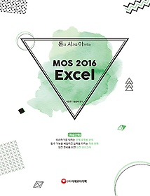 "<font title=""2018 돈시아 돈과 시간을 아껴주는 MOS 2016 Excel"">2018 돈시아 돈과 시간을 아껴주는 MOS 201...</font>"