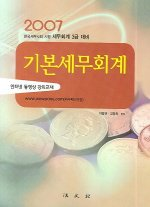 기본세무회계 -세무회계 3급 대비 (2007)