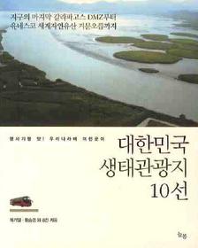 대한민국 생태관광지 10선