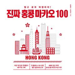 진짜 홍콩 마카오 100